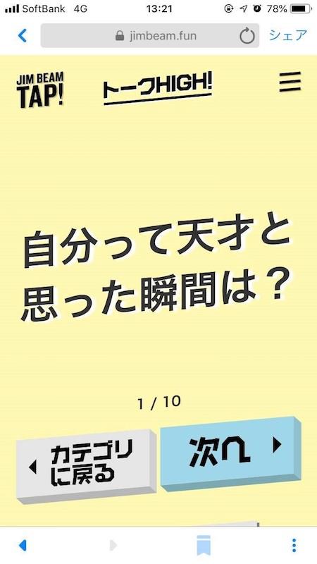 ジムビームトーク_03