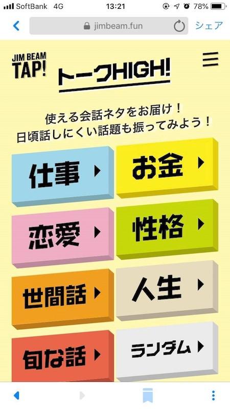 ジムビームトーク_02