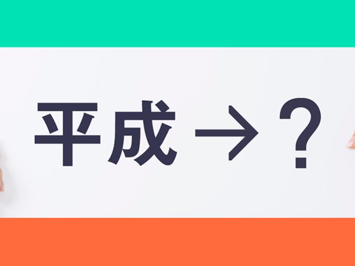 公表まであと3日。「平成」に続く新元号をみんなで予想!