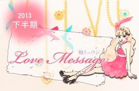 鏡リュウジの恋占い【2013年下半期の星回り】全体運