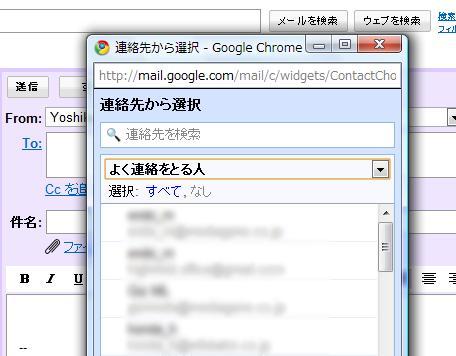 090827gmail_contact_picker_02.jpg