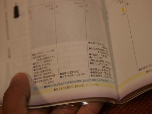 091201nara03.JPG