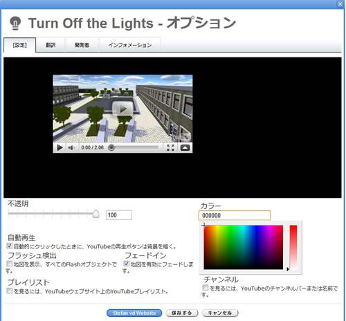 100626_Turn_Off_the_Lights_option.jpg