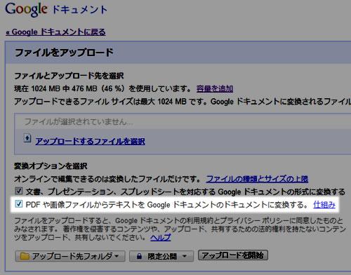 100628_googledocs_ocr_up.jpg