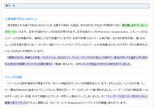 20100608herb02.jpg