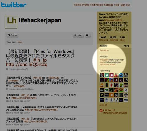 100718_twitter_personalpage.jpg