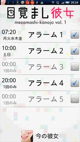 100812mezamashi.jpg