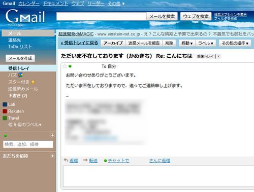 100817_gmail_mail.jpg