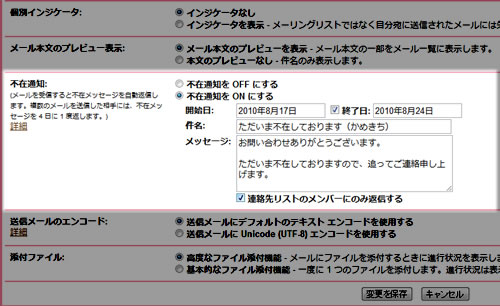 100817_gmail_notice.jpg