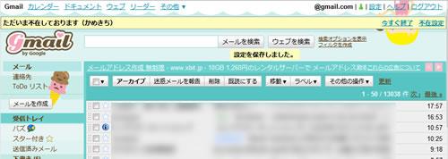 100817_gmail_notice_top.jpg