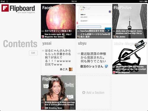 100906_flipboard_contents_y.jpg