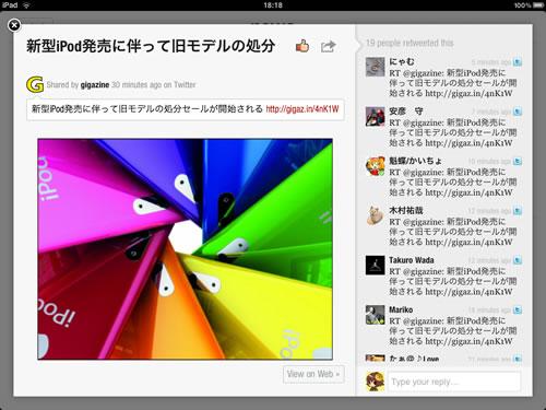 100906_flipboard_twitter_detail.jpg