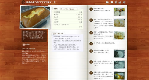 100914_icookpadstyle_ipad.jpg