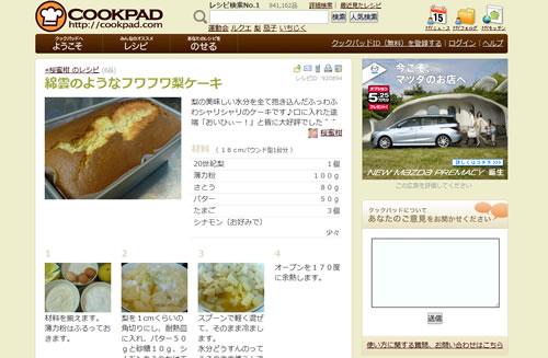 100914_icookpadstyle_recipe.jpg