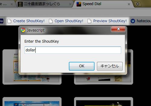 101005_shoutkey_bookmarklet.jpg