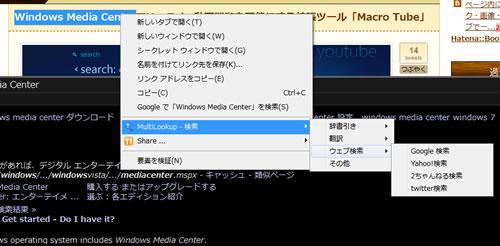 101011_multilookup_search2.jpg