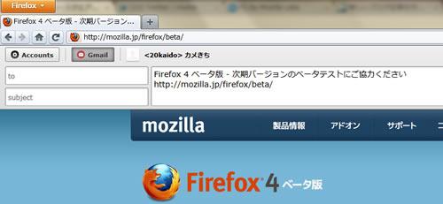 101112_mozillaf1_mail.jpg