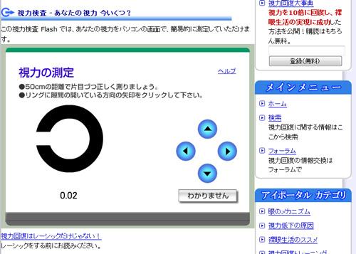 101123eye02.jpg