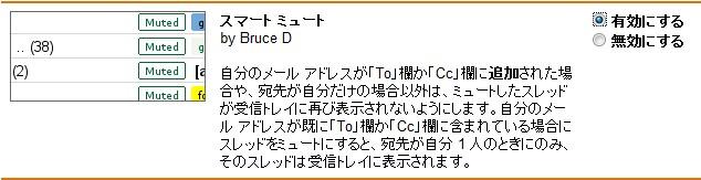 101202gmail_smartmute.jpg