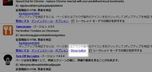 101205_chromehide_show.jpg