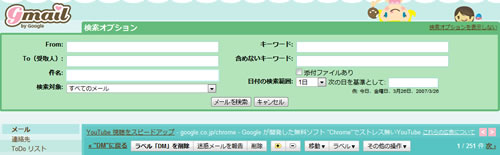 110104_gmail2.jpg