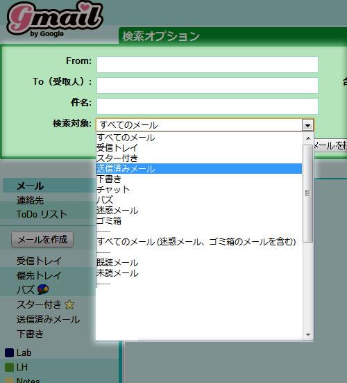 110104_gmail3.jpg