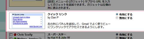 110104_gmail6.jpg