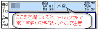 110310etax_02.jpg