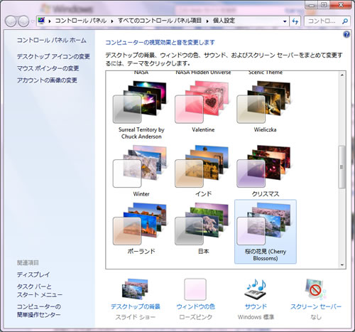 110402_win74.jpg
