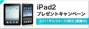 110519_iPad2present.jpg