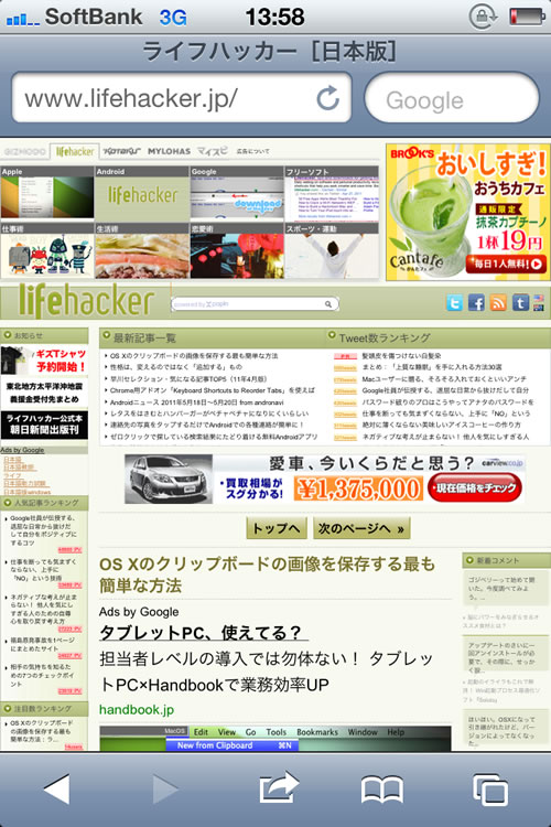 110521_iphone2.jpg
