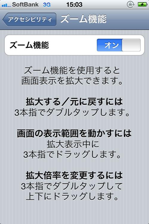 110521_zoom3.jpg