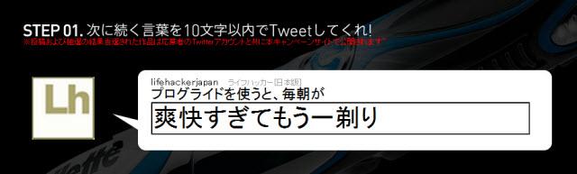 110523Gillette_Twitter.jpg
