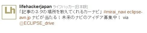 110616eclipse_twitter.jpg