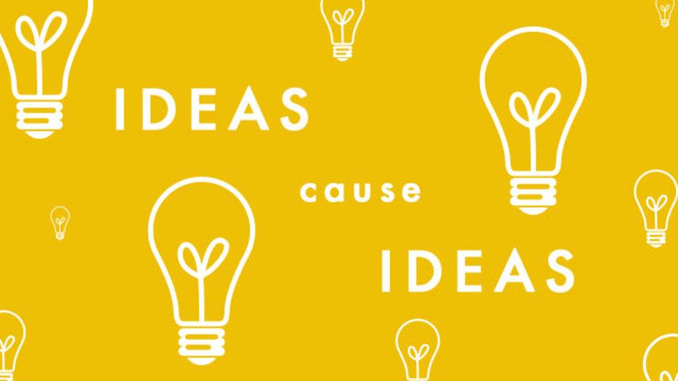 アイデアがアイデアを生み、新しいアイデアを育てる