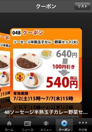 110704matsuya2.jpg