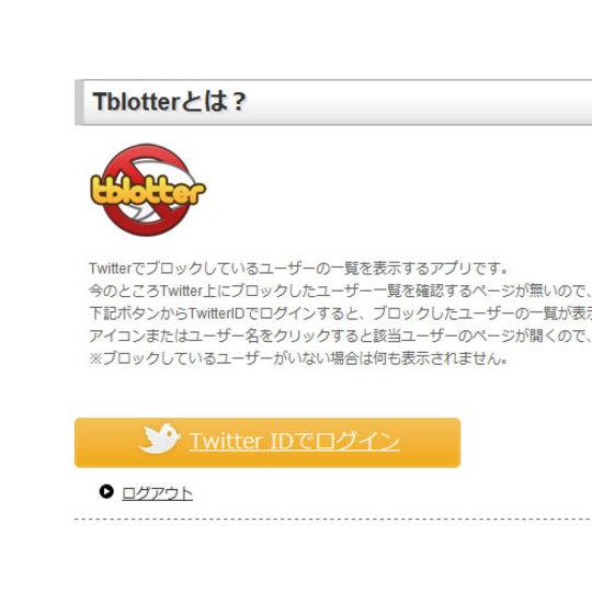 Twitterで自分がブロックしているユーザ一覧を教えてくれるサービス「Tblotter」