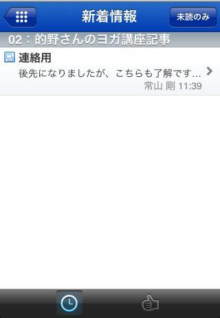 110717cybozulapp1.7.jpg
