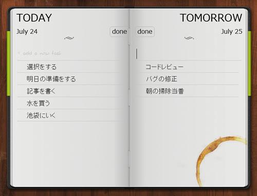 110724_tomorrow2.jpg