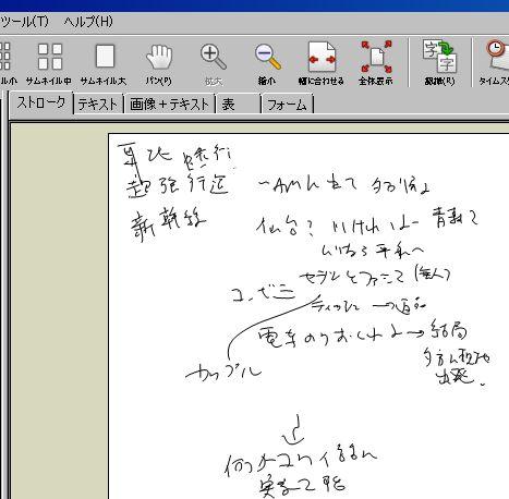 110728aripen_yume.JPG