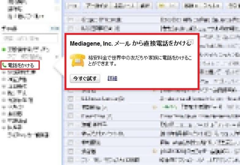 「Google Voice」が日本でもサービス開始!