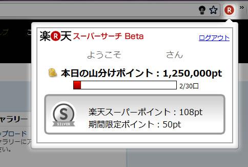 110807_rakuten3.jpg