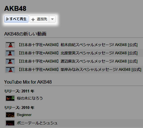110807_youtube4.jpg