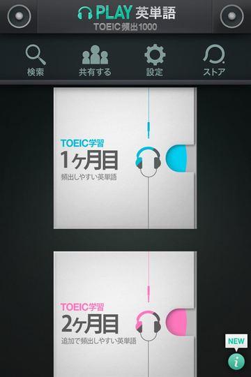 リスニングに特化して勉強できるiPhoneアプリ『PLAY英単語TOEIC頻出1000』