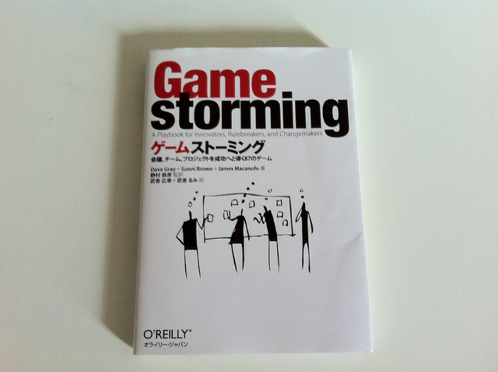 ライフハッカー書評『ゲームストーミング』