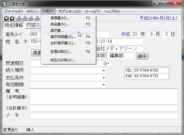 110903mitsumori02.jpg