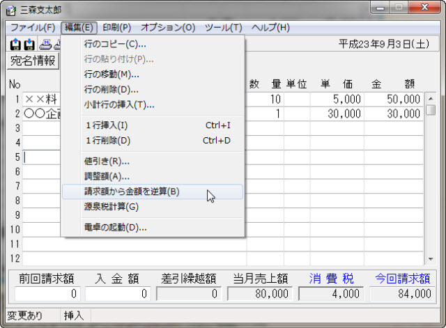 110903mitsumori04.jpg