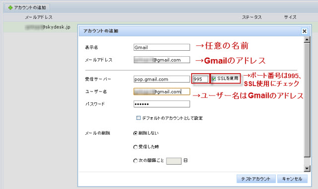 110906skydesk_mail03.jpg