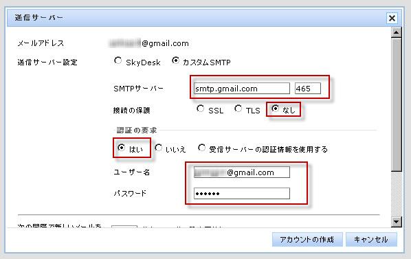 110906skydesk_mail04.jpg
