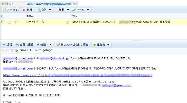 110906skydesk_mail07.jpg